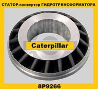 Статор-конвертер гидротрансформатора (Caterpillar)(Катерпиллер) 8P9266