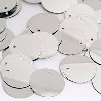 Пайетки серебро Silver. 50мм. 10шт