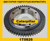 Детали гидротрансформатора (Caterpillar)(Катерпиллер)1T0826