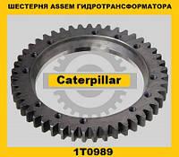 Шестерня (47зубов) гидротрансформатора (Caterpillar)(Катерпиллер)1T0989, фото 1