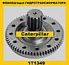 Фланець гідротрансформатора (Caterpillar)(Катерпіллер)1T1349