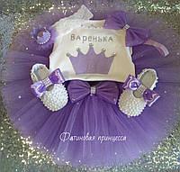 Комплект юбка-пачка(ту-ту), бодик с именем, повязка корона сирень