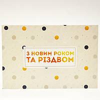 Дизайнерская открытка. З Новим роком та Різдвом!