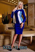 Трикотажное осеннее платье с рукавом