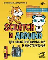Scratch и Arduino для юных программистов и конструкторов. Винницкий Ю.А.