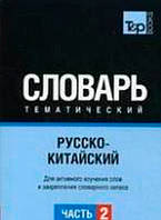 Русско-китайский тематический словарь Часть 2. T&P Books Publishing