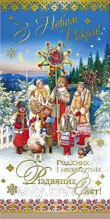 Листіка вітальна З Новим роком! Радісних і незабутніх Різдвяних Свят!