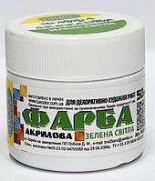 """Краска акриловая """"ЛЮКС КОЛОР"""" /Зелёная светлая/ 50гр"""