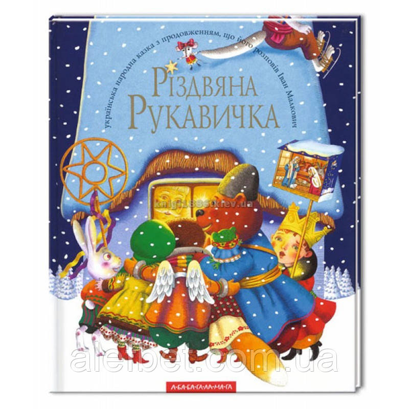 Книга подарунок Різдвяна рукавичка / Іван Малкович / Абабагаламага