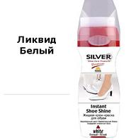 Жидкая крем-краска для обуви Silver премиум Ликвид 75мл (белый)