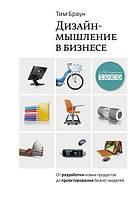 Дизайн-мышление в бизнесе Тим Браун