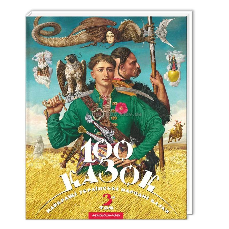 "Книга подарунок ""100 казок"". Том 3   Абабагаламага"