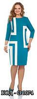 Платье женское геометрия