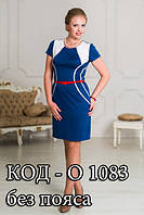 Трикотажное батальное платье женское