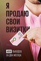 Я продаю свои визитки. 488 выводов за два месяца Игорь Фомин