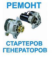 Ремонт электрооборудования (стартеров, генераторов)