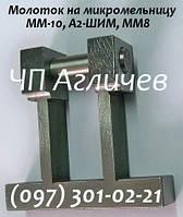 Молоток на микромельницу А2-ШИМ, ММ-10, ММ8