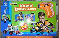 Конструктор 661-302 550 дет., шуруповерт, бат., кор., 49,5* 33* 6см