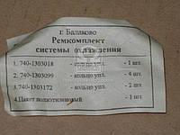 Ремкомплект системы охлаждения (производство Россия) (арт. 5320-1300010-01)
