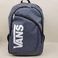 Городской спортивный рюкзак Vans, Ванс джинса, фото 1