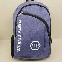 Городской спортивный рюкзак Philipp Plein, Филипп Плейн синий цвет, фото 1