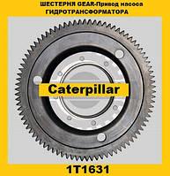 Привід насоса GEAR (86зубов) гідротрансформатора (Caterpillar)(Катерпіллер)1T1631, фото 1