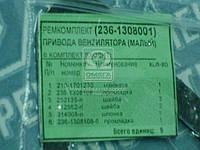 Рем комплект привода вентилятора ЯМЗ 236, -238 (Производство Россия) 236-1308001