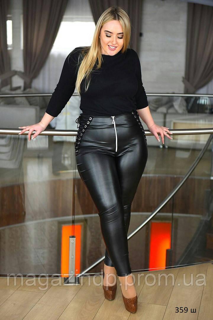 Лосины женские кожаные большие размеры 359  ш Код:611186079