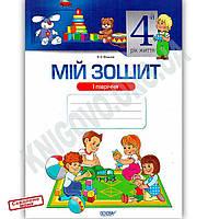 Мій зошит 4-й рік життя І півріччя Авт: В'юнник В. Вид: Основа