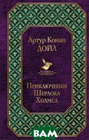 Конан Дойл Артур Приключения Шерлока Холмса