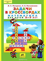 Л. Г. Петерсон, Е. Е. Кочемасова Задачи в кроссвордах. Математика для детей 5-7 лет