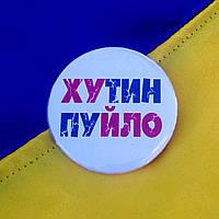 "Значок ""ХУТІН ПУЙЛО"""