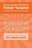 Ноа Гольдштейн, Стив Мартин, Роберт Чалдини. Психология убеждения. 50 доказанных способов быть убедительным