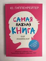 Ю.Б. Гиппенрейтер Самая важная книга для родителей (2 в 1 Общаться с ребенком. Как?, Продолжаем общаться с ребенком. Так?