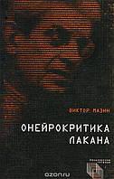 Виктор Мазин Онейрокритика Лакана
