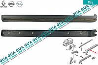 Направляющая планка / рейка боковой правой сдвижной двери средняя 8200163740 Nissan INTERSTAR 1998-2010, Opel MOVANO 1998-2003, Opel MOVANO 2003-2010