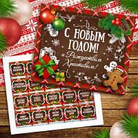 Шоколадный набор С Новым годом и Рождеством Христовым (100г) Код:117079