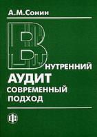 А. М. Сонин Внутренний аудит. Современный подход