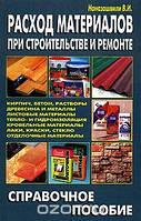 В. И. Наназашвили Расход материалов при строительстве и ремонте