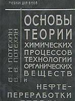 В. М. Потехин, В. В. Потехин Основы теории химических процессов технологии органических веществ и нефтепереработки