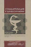 Вялков А. И.,Воробьев П. А. Стандартизация в здравоохранении. Лекции