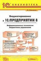 О. Клепцова Бюджетирование в `1С:Предприятии 8`. Информационные технологии бюджетного управления