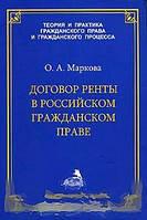 О. А. Маркова Договор ренты в российском гражданском праве