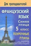 Французский язык. Синяя птица. 5 класс. Поурочные планы по учебнику Э. М. Береговской. Часть 2