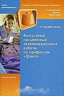 Т. Ю. Коровайчикова Выпускные письменные экзаменационные работы по профессии `Швея`