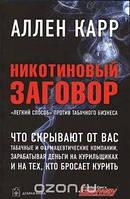 Аллен Карр Никотиновый заговор