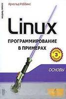 Арнольд Роббинс Linux. Программирование в примерах