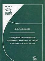 Тариканов Д.В. Юридическая личность комммерческих организаций в гражданском праве России