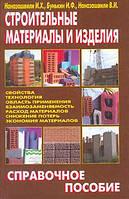 И. Х. Наназашвили , И. Ф. Бунькин, В. И. Наназашвили Строительные материалы и изделия