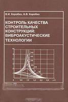 Коробко В.И., Коробко А.В. Контроль качества строительных конструкций: Виброакустические технологии: Учебное пособие для вузов